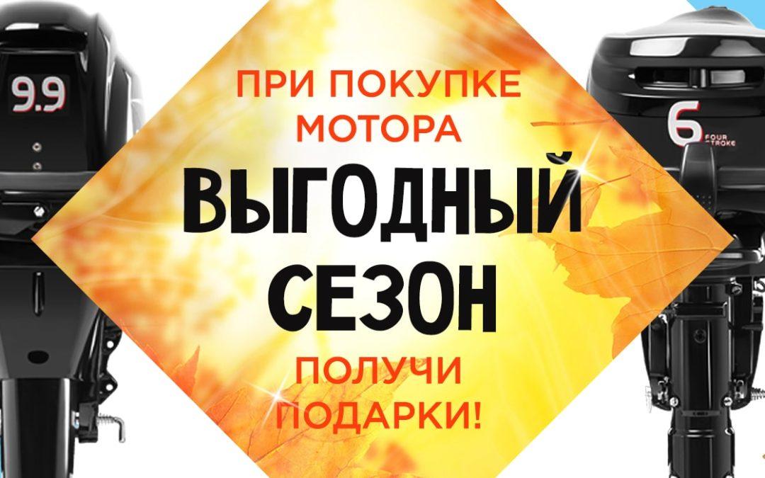 """Внимание! Подарки по акции """"Выгодный сезон""""!"""